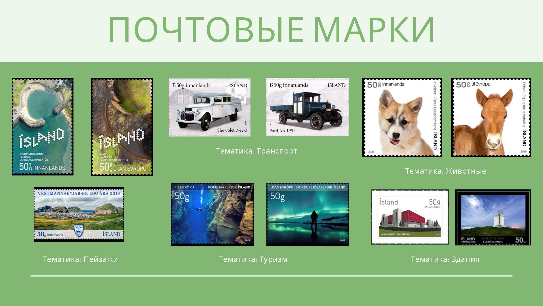 Исландия почтовые марки