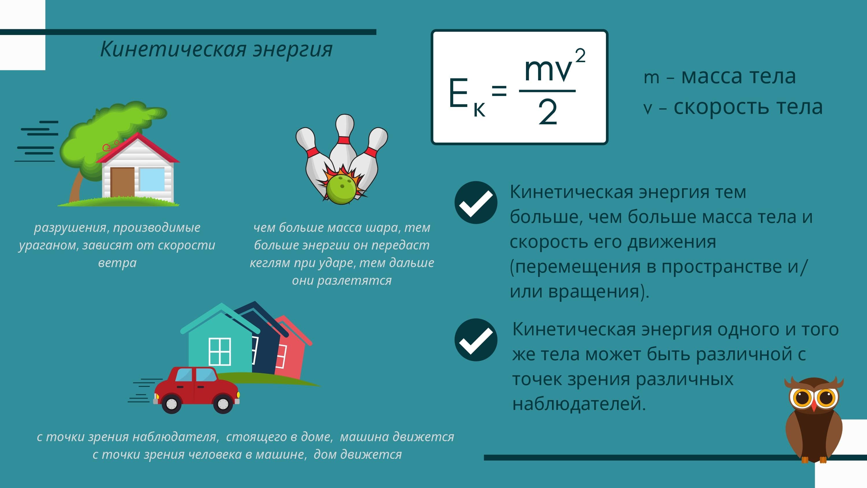 Кинетическая энергия формула