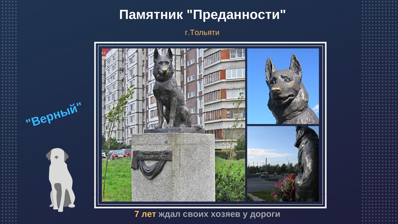 """Памятник """"Преданности"""" г. Тольяти"""