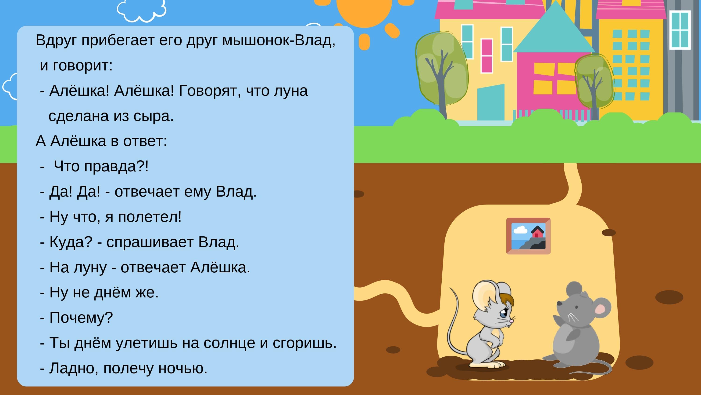 вдруг прибегает его друг мышонок-Влад