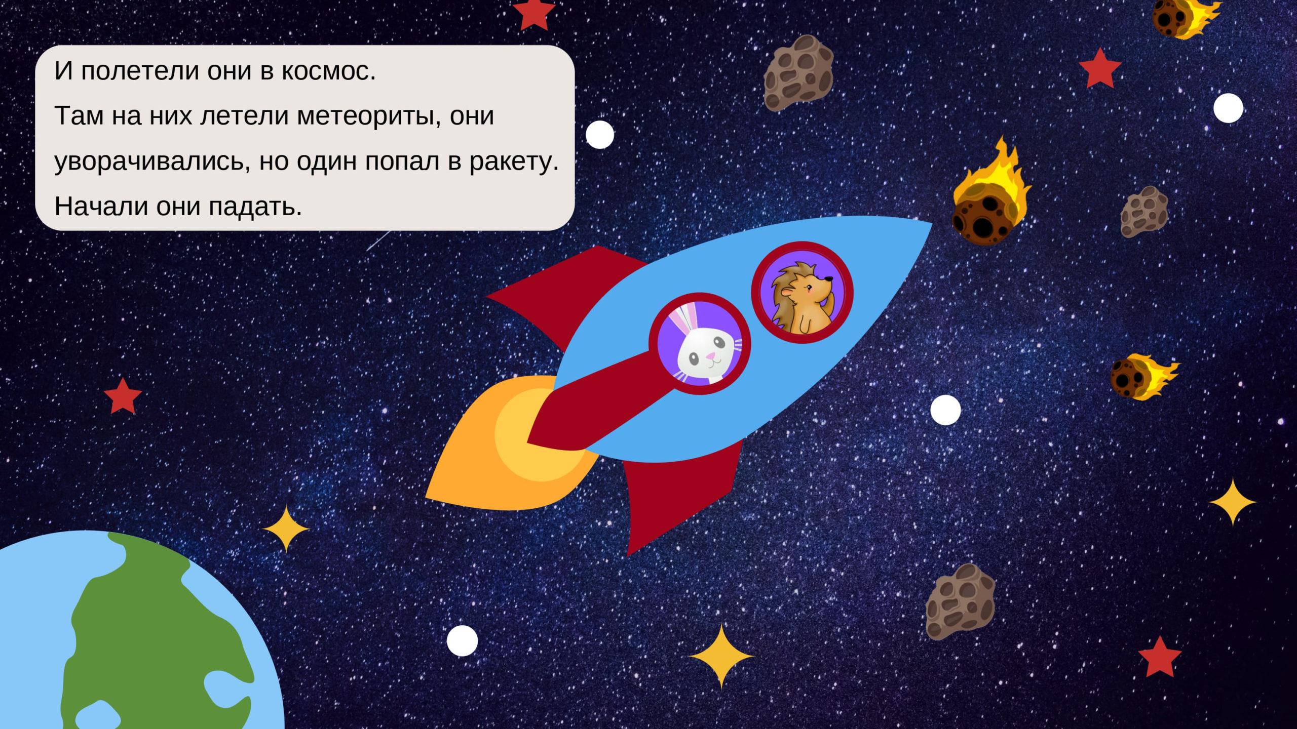 и полетели они в космос
