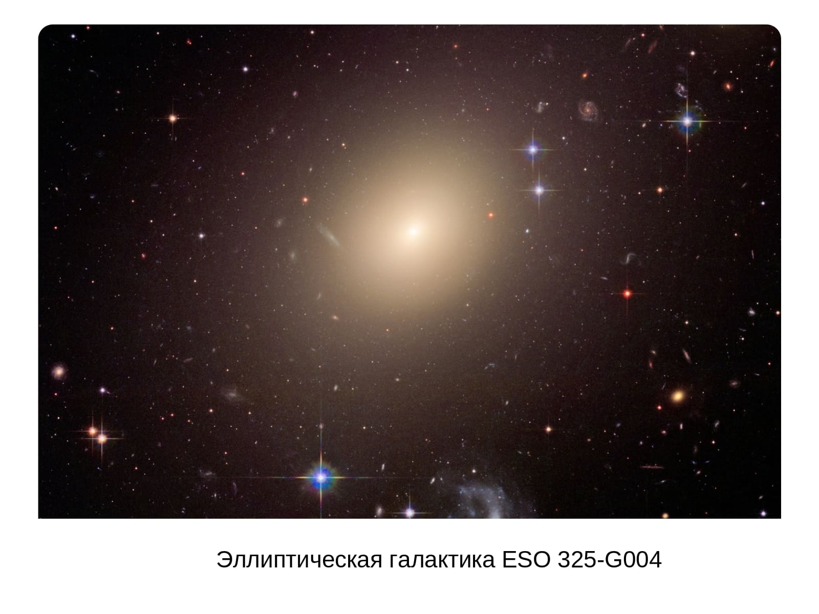 Эллиптическая галактика