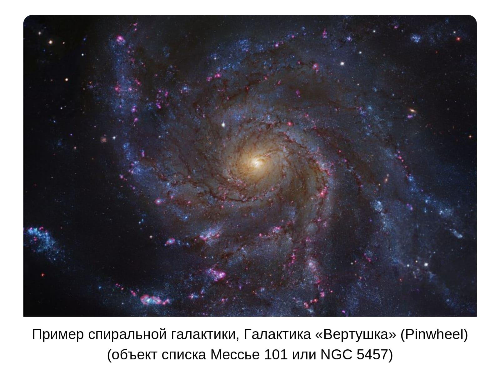 пример спиральной галактики, галактика Вертушка