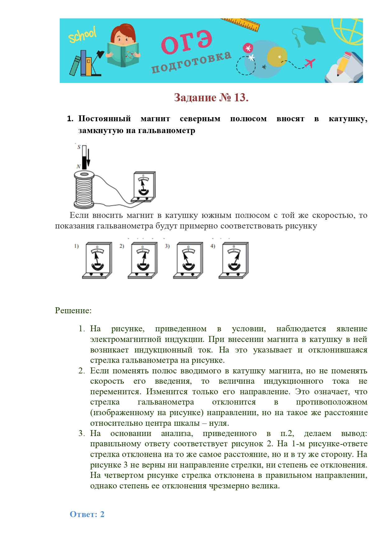 ОГЭ подготовка задание 13 страница 1
