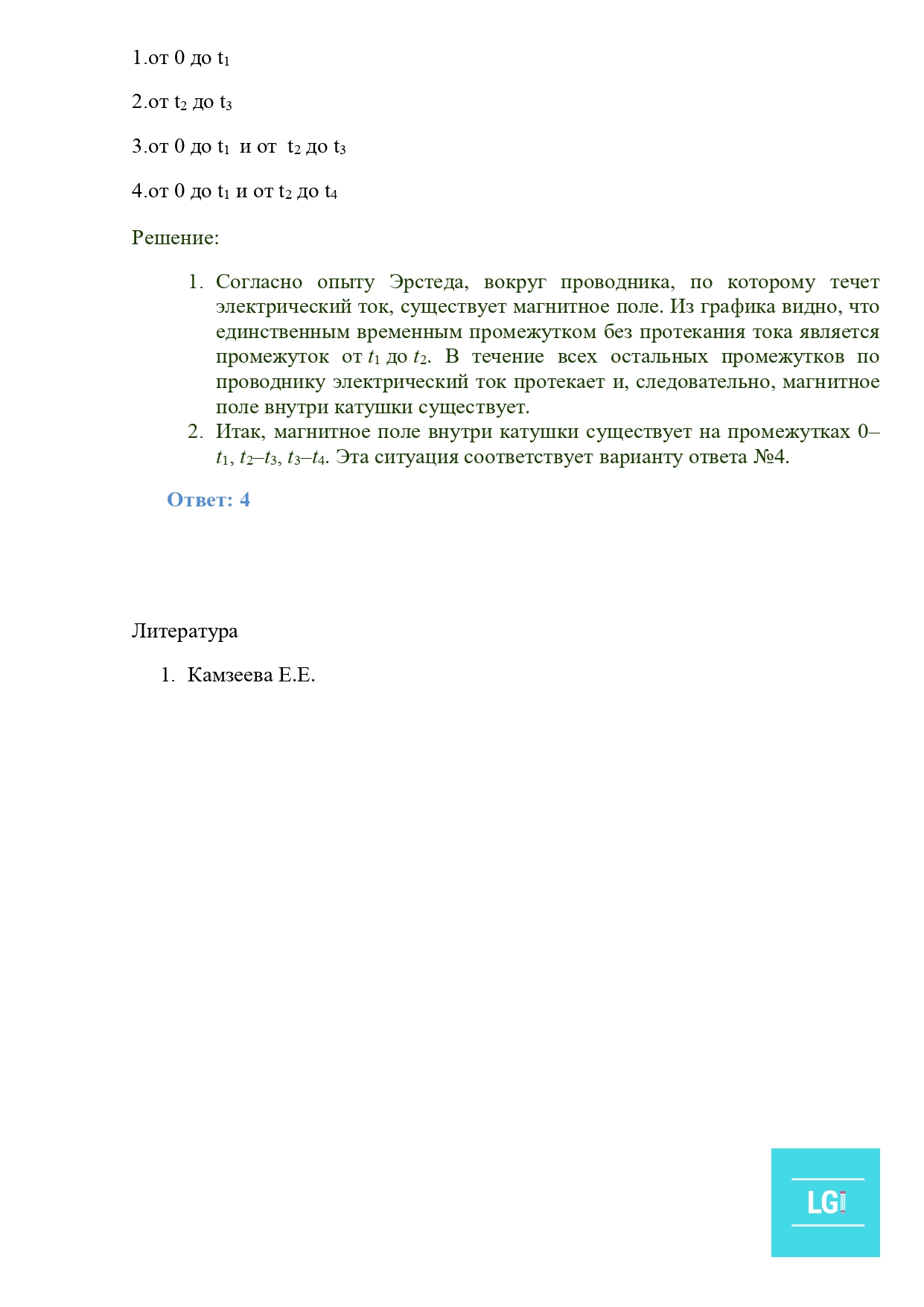 ОГЭ подготовка задание 13 страница 4