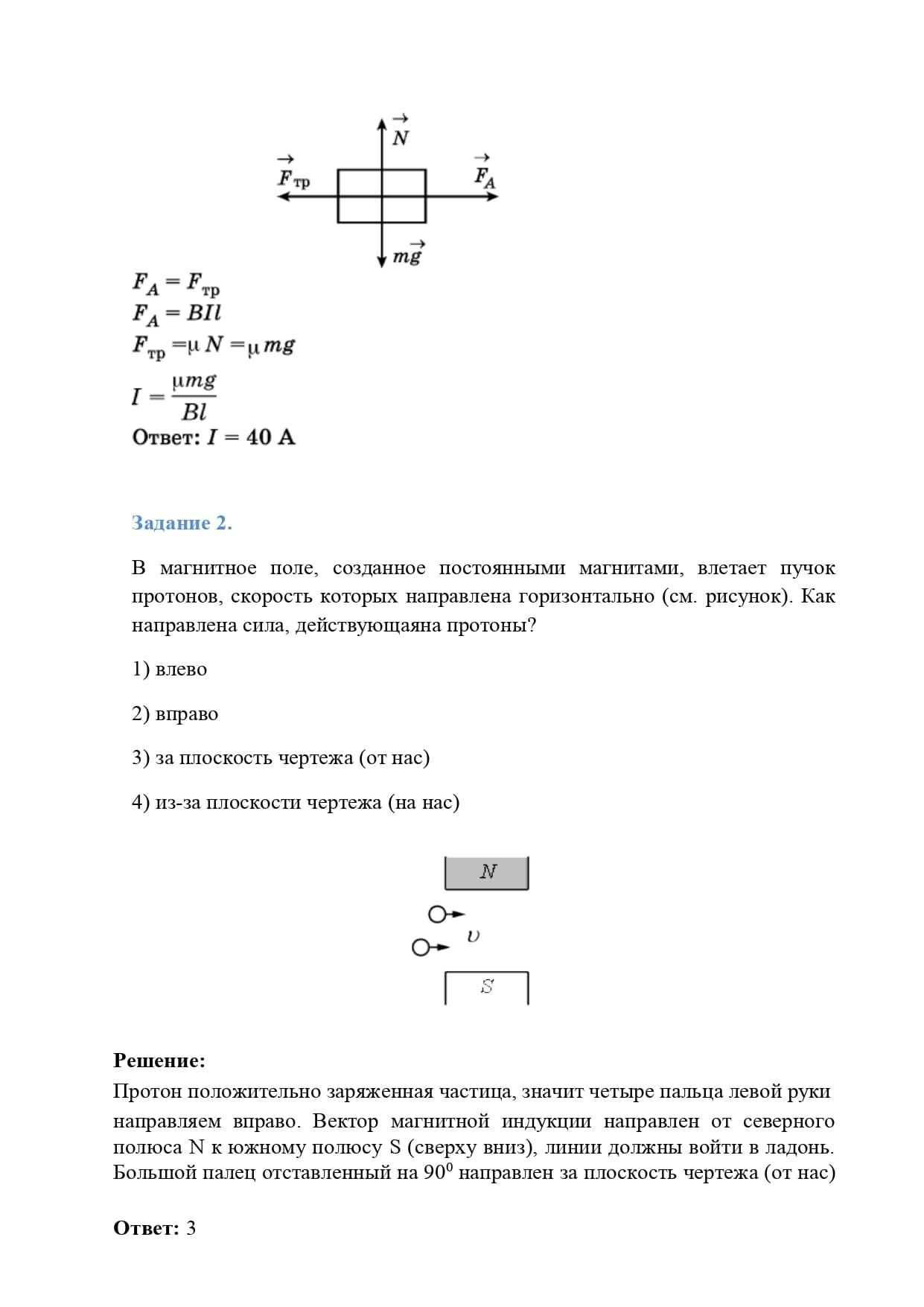 Задания из банка ФИПИ. ОГЭ. 9 класс. Физика. Магнетизм. страница 2