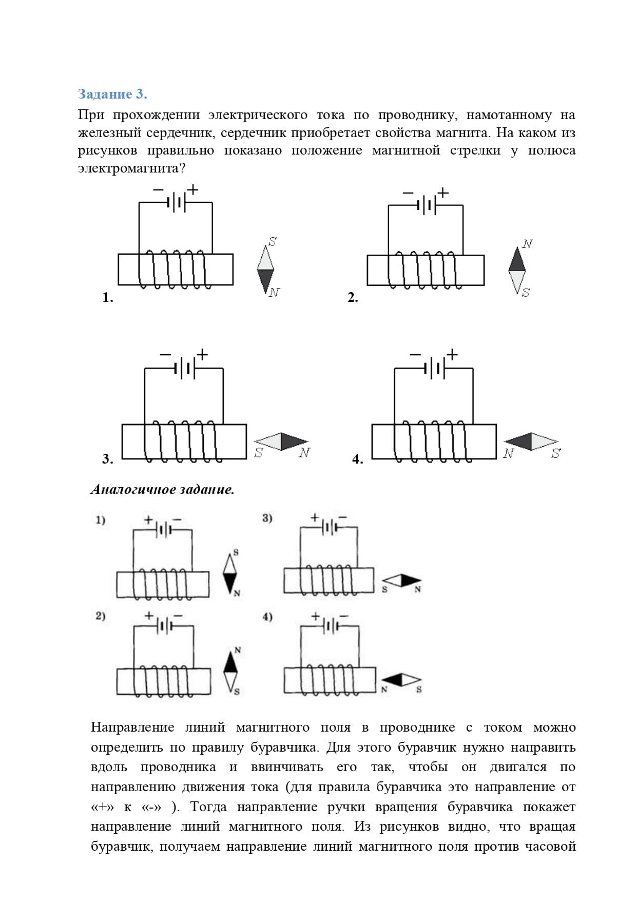 Задания из банка ФИПИ. ОГЭ. 9 класс. Физика. Магнетизм. страница 3