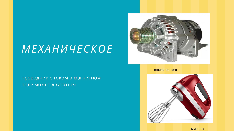 Механическое. проводник с током в магнитном поле может двигаться