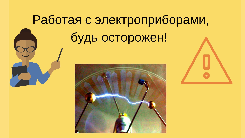работая с электроприборами будь осторожен!