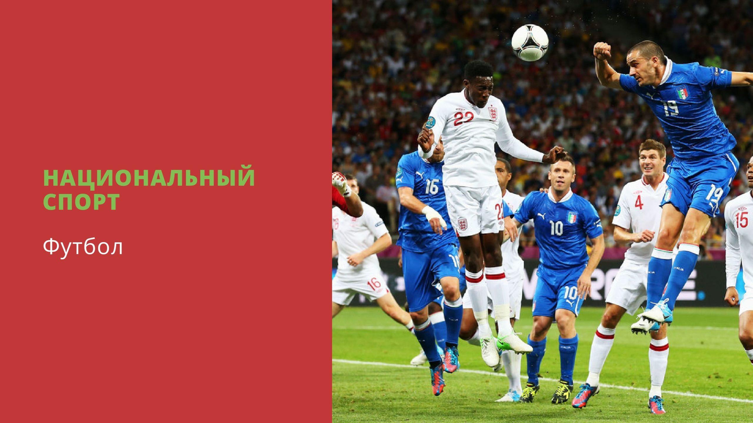 Национальный спорт - футбол