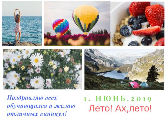 Лето Июнь 2019 Каникулы