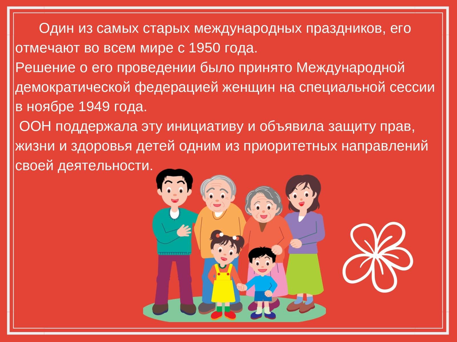 Один из самых старых международных праздников