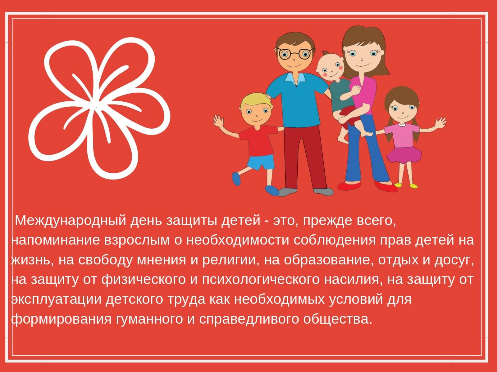 Международный день защиты детей - это