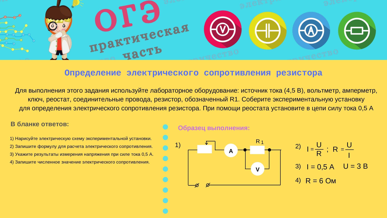 определение электрического сопротивления резистра