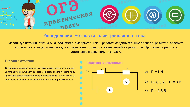определение мощности эл тока