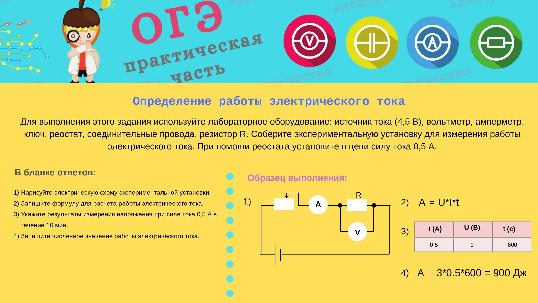 определение работы эл тока