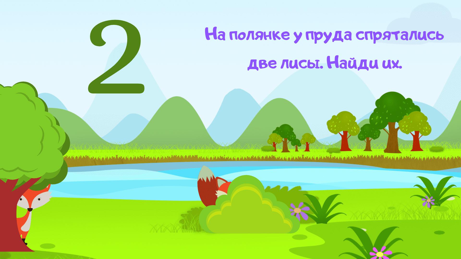 на полянке у пруда спрятались две лисы