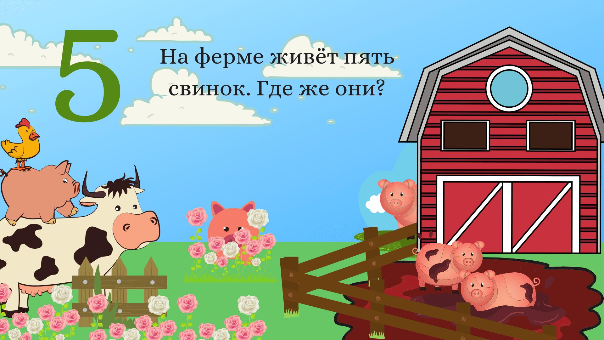 на ферме живёт пять свинок