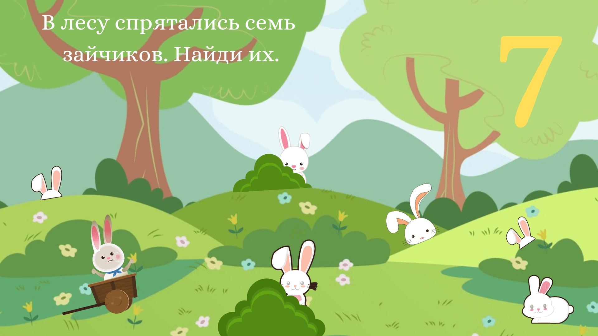 в лесу спрятались семь зайчиков
