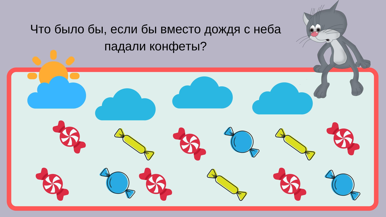 что было бы, если бы вместо дождя с неба падали конфеты?