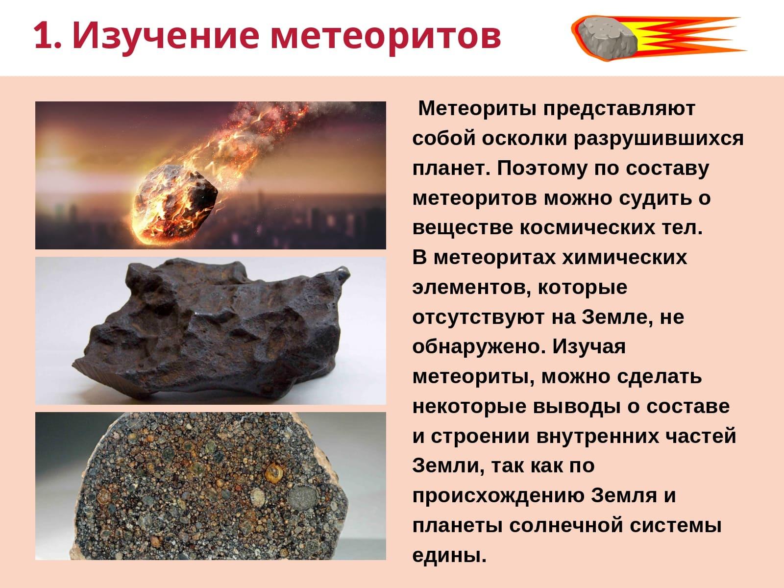 изучение метеоритов