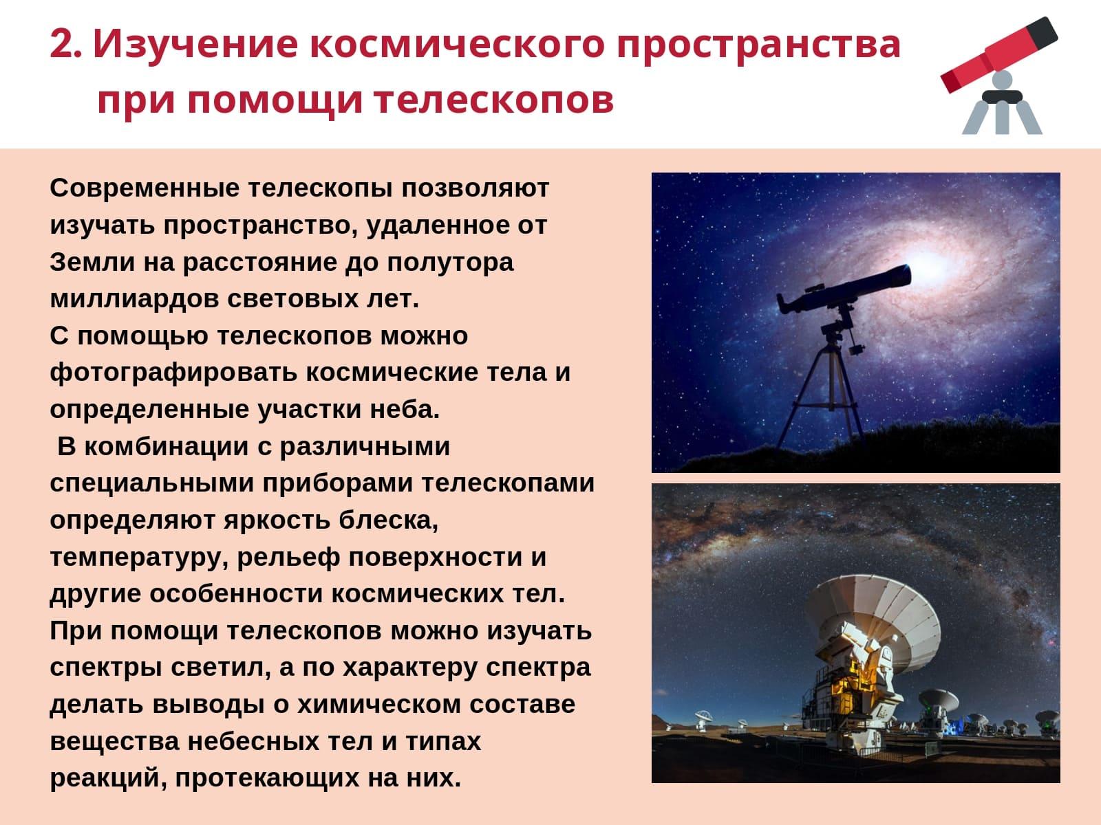 изучение космического пространства