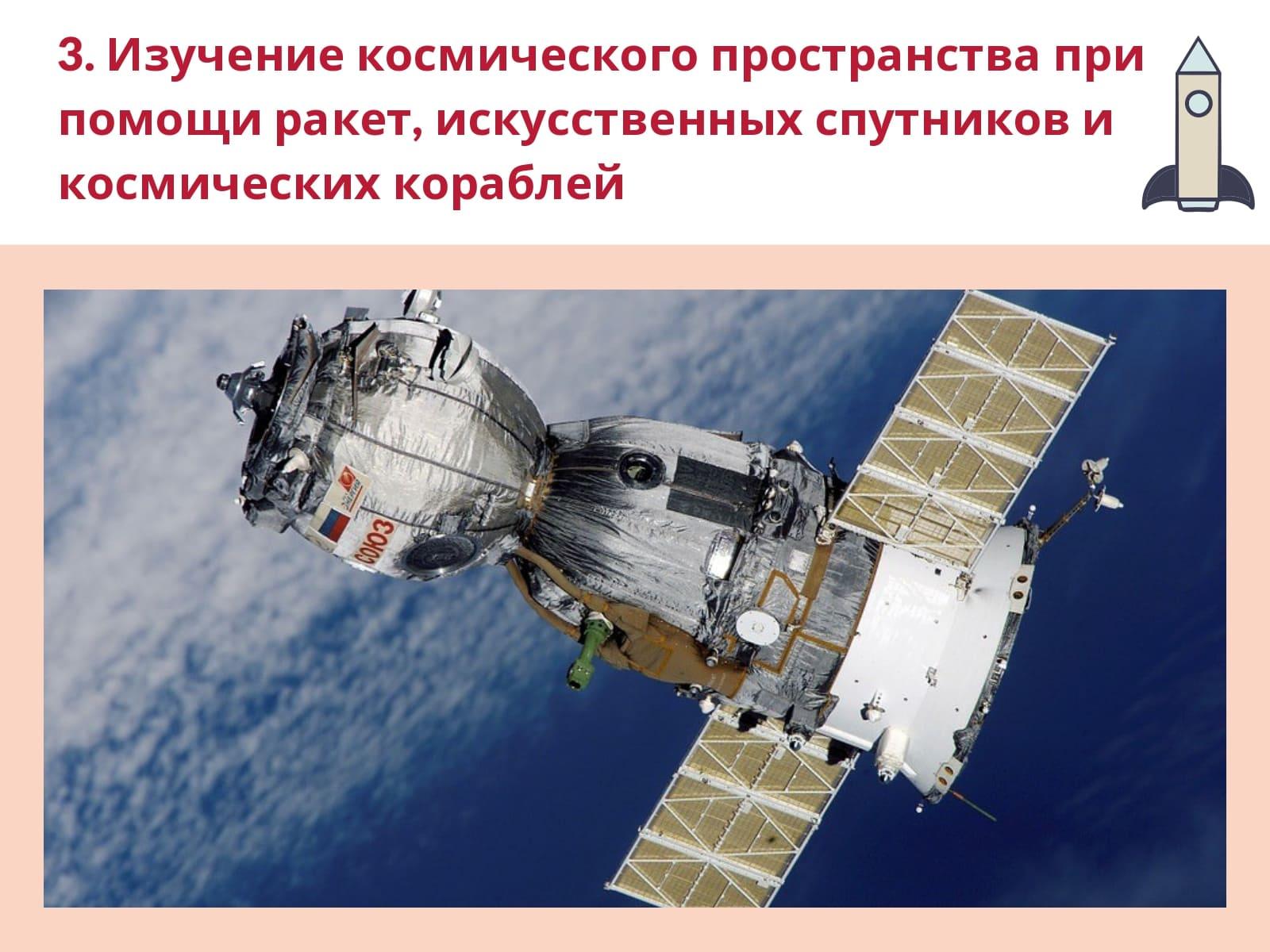 изучение космического пространства при помощи космических кораблей