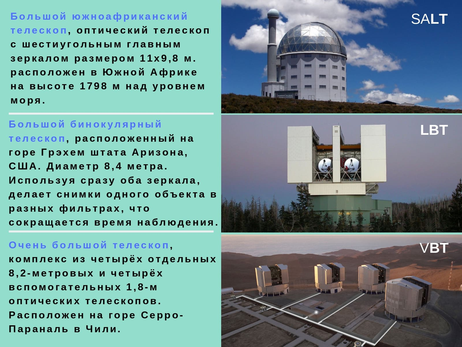 Телескоп SALT / LBT / VBT