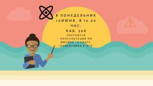 10 июня состоится консультация по физике. 9 класс. Подготовка к ОГЭ