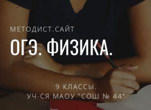 11 июня состоится экзамен по физике. 9 классы. обложка
