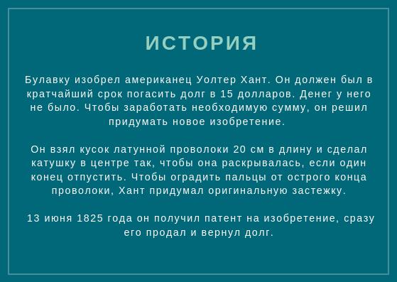 13 июня. День рождения булавки. История праздника