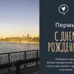 День города Перми