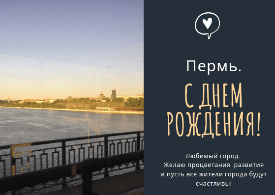День города Перми, дата 12 июня