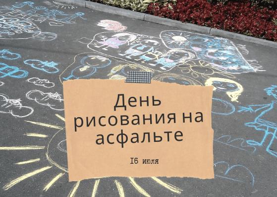 День рисования на асфальте 2019