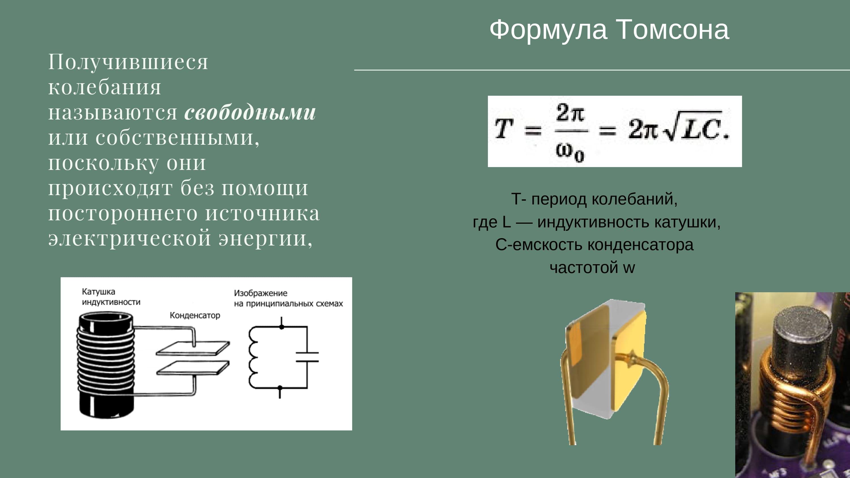 Формула Томсона