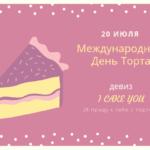 Международный День Торта. 20 июля