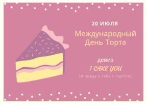 Международный День Торта 2019