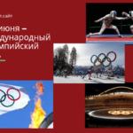Международный Олимпийский день. 23 июня
