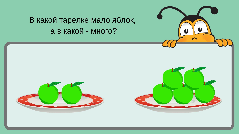 в какой тарелке мало яблок, а в какой - много?