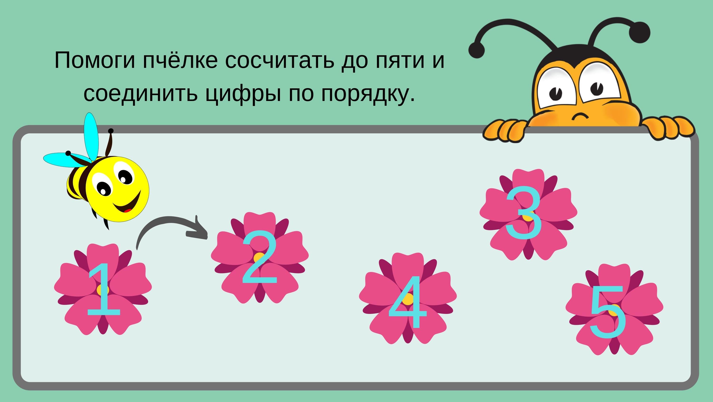 помоги пчёлке сосчитать до пяти и соединить цифры по порядку