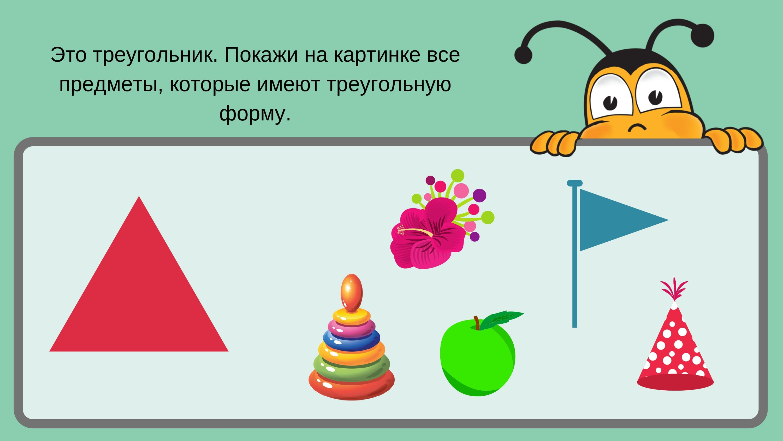 покажи на картинке все предмет, которые имеют треугольную форму