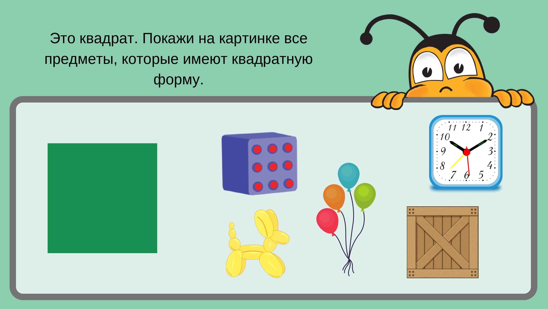 покажи на картинке все предмет, которые имеют квадратную форму