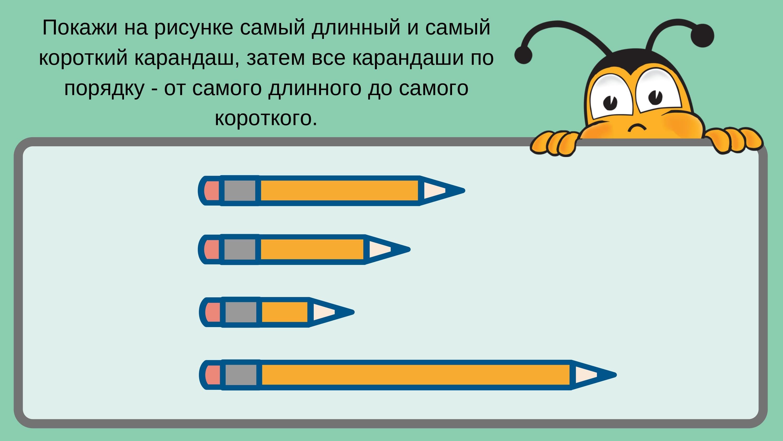 покажи на рисунке самый длинный и самый короткий карандаш