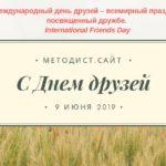 С Днём друзей! 9 июня