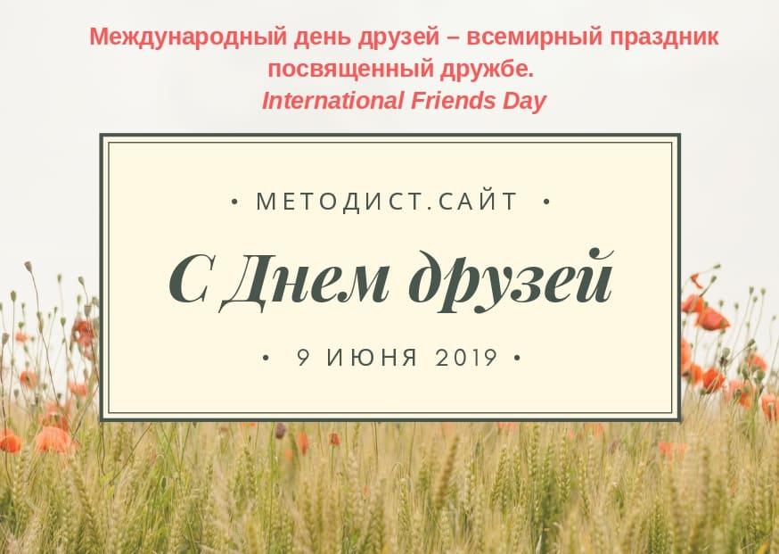 С Днём друзей! 9 июня 2019