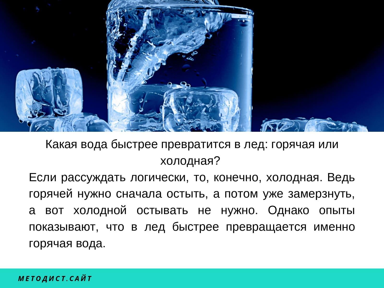 Какая вода быстрее превратиться в лёд: горячая или холодная?