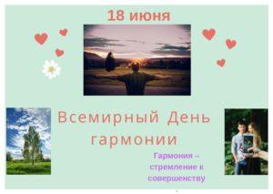 Всемирный День гармонии