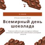 Всемирный день шоколада. 11 июля