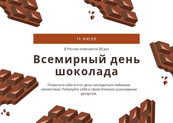Всемирный день шоколада 2019