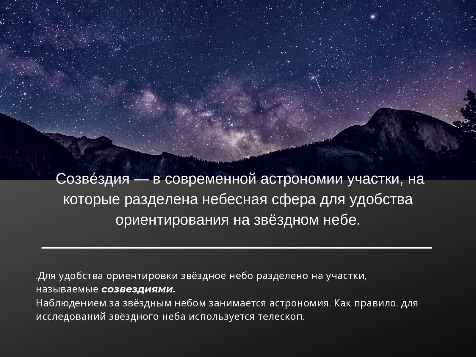 Созвездия - в современной астрономии